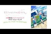 映画「好きになるその瞬間を。〜告白実行委員会〜」公開初日スペシャルイベント ライブ・ビューイング