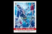 ミュージカル『テニスの王子様』3rdシーズン 青学(せいがく)vs六角 大千秋楽ライブビューイング