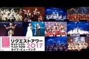 AKB48グループリクエストアワー セットリストベスト100 2017 ライブ・ビューイング