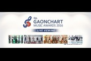 6th GAON CHART MUSIC AWARDS 2016 ライブ・ビューイング