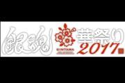 銀魂華祭り2017(仮)ライブビューイング