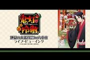 アニメ「鬼灯の冷徹」地獄の大鑑賞会 in 六本木 ライブ・ビューイング