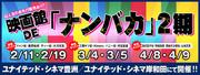 『映画館DE「ナンバカ」2期』開催!2期配信シリーズをキャストと大画面で鑑賞しよう!