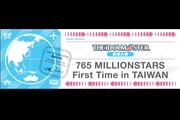 THE IDOLM@STER 765 MILLIONSTARS First Time in TAIWAN ライブビューイング