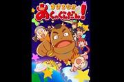 TVアニメ「まけるな!! あくのぐんだん!」先行上映会&トークイベント
