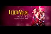 舞台「Little Voice(リトル・ヴォイス)」ライブ・ビューイング