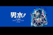 舞台「男水!」 大千秋楽ライブ・ビューイング
