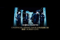 THE ORAL CIGARETTES UNOFFICIAL DINING TOUR 日本武道館公演 超速!! SCREEN LIVE