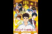 TVアニメ「妖怪アパートの幽雅な日常」先行上映会