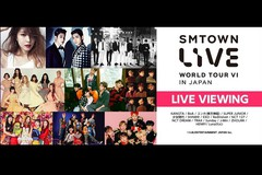 SMTOWN LIVE WORLD TOUR VI IN JAPAN ライブ・ビューイング