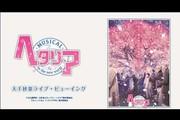 ミュージカル「ヘタリア〜in the new world〜」 大千秋楽ライブ・ビューイング