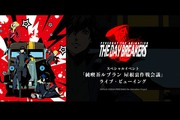 『PERSONA5 the Animation -THE DAY BREAKERS-』スペシャルイベント「純喫茶ルブラン 屋根裏作戦会議」ライブ・ビューイング