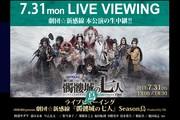 ONWARD presents 劇団☆新感線『髑髏城の七人』Season鳥Produced by TBS ライブビューイング