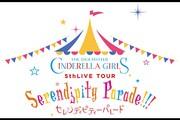 THE IDOLM@STER CINDERELLA GIRLS 5thLIVE TOUR Serendipity Parade!!! ライブビューイング