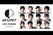AD-LIVE 2017 ライブ・ビューイング