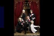 『王室教師ハイネ -THE MUSICAL-』大千秋楽ライブビューイング