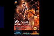 ミュージカル『テニスの王子様』3rdシーズン 青学(せいがく)vs立海 大千秋楽ライブビューイング
