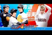 「ダイヤのA」 The LIVE V 大千秋楽ライブ・ビューイング