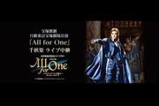 宝塚歌劇 月組東京宝塚劇場公演『All for One』千秋楽 ライブ中継