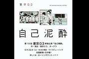 東京03第19回単独公演「自己泥酔」ライブビューイング