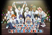 「KING OF PRISM -PRIDE the HERO-」スペシャルイベント KING OF PRISM SUPER LIVE MUSIC READY SPARKING! ライブビューイング