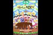 TVアニメ「おそ松さん」第2期放送記念スペシャルイベント「6つ子が帰ってきたよ!全員集合!!トト子も最高♪」