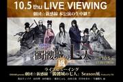ライブビューイングONWARD presents 劇団☆新感線『髑髏城の七人』Season風 Produced byTBS