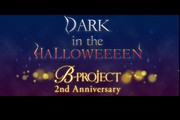 「B-PROJECT 2nd Anniversary」夜公演 ライブビューイング