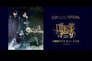 2.5次元ダンスライブ「ツキウタ。」ステージ 第4幕『Lunatic Party』 千秋楽ライブ・ビューイング