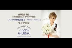 宝塚歌劇 花組 TBS赤坂ACTシアター公演『ハンナのお花屋さん —Hanna's Florist—』ライブ中継