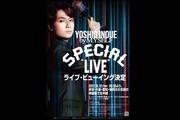 """井上芳雄 by MYSELF SPECIAL""""LIVE""""ライブ・ビューイング"""