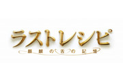 ラストレシピ 〜麒麟の舌の記憶〜