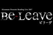 Kiramune Presents リーディングライブ 『Be-leave』 ライブビューイング