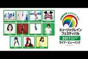 「ミュージックレインフェスティバル2017」ライブ・ビューイング