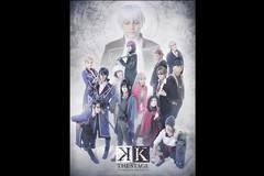 舞台『K -MISSING KINGS-』 大千秋楽ライブ・ビューイング