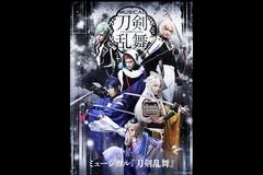 ライブビューイング ミュージカル『刀剣乱舞』  2017年秋 新作公演