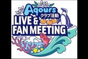 ラブライブ!サンシャイン!!Aqours クラブ活動 LIVE & FAN MEETING 〜 Landing action Yeah!! 〜 ライブビューイング