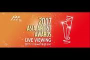 2017 Asia Artist Awards ライブ・ビューイング