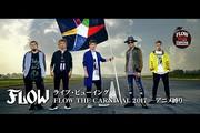 ライブ・ビューイング「FLOW THE CARNIVAL 2017 〜アニメ縛り〜」