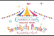 THE IDOLM@STER CINDERELLA GIRLS 5thLIVE TOUR Serendipity Parade!!! SSA公演上映会 ライブビューイング