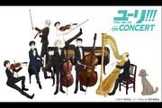 Break Out Presents ユーリ!!! on CONCERTライブビューイング
