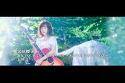 8thシングル「さよなら」発売記念!大原櫻子 4th TOUR 2017 AUTUMN 〜ACCECHERRY BOX〜 上映会