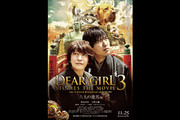 Dear Girl Stories~THE MOVIE3 the United Kingdom of KOCHI 前編 六人の龍馬編
