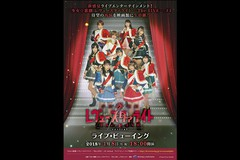 「少女☆歌劇 レヴュースタァライト —The LIVE—」#1 revival ライブ・ビューイング
