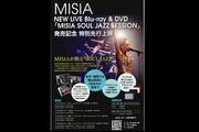 MISIA NEW LIVE Blu-ray &DVD「MISIA SOUL JAZZ SESSION」発売記念 特別先行上映会