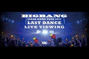 BIGBANG JAPAN DOME TOUR 2017 -LAST DANCE- LIVE VIEWING