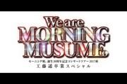 モーニング娘。誕生20周年記念コンサートツアー2017秋〜We are MORNING MUSUME。〜工藤遥卒業スペシャルのライブビューイング