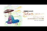 SOUND THEATRE × 夏目友人帳 〜音劇の章 2018〜ライブ・ビューイング