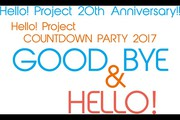 Hello! Project 20th Anniversary!! Hello! Project COUNTDOWN PARTY 2017 〜GOOD BYE & HELLO!〜 ライブビューイング