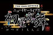 THE IDOLM@STER ニューイヤーライブ!! 初星宴舞 ライブビューイング